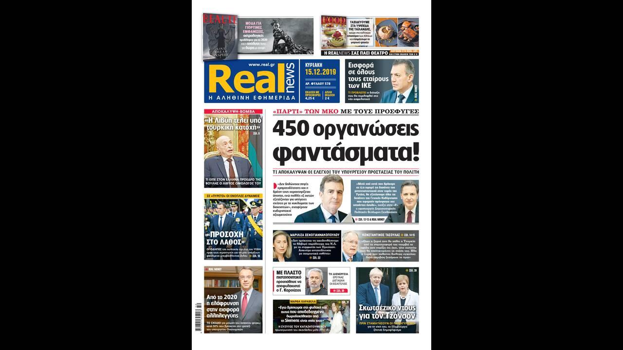 https://cdn.cnngreece.gr/media/news/2019/12/14/200721/photos/snapshot/REAL.jpg