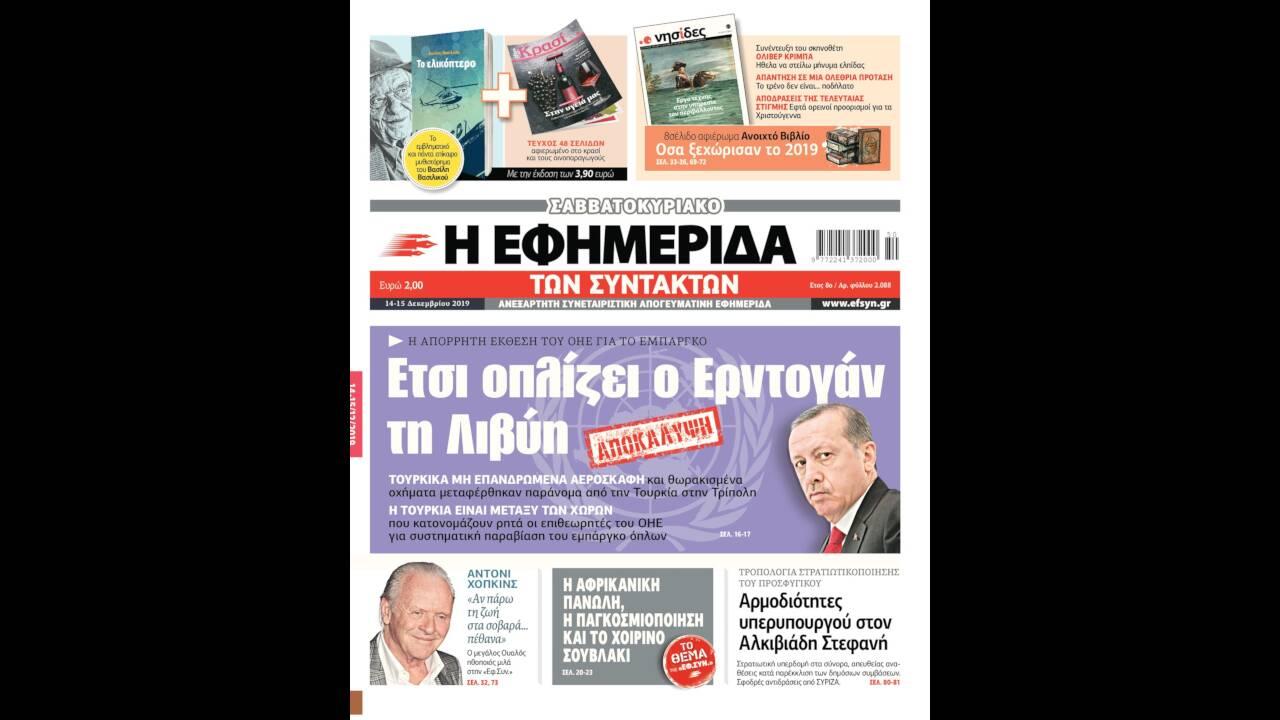 https://cdn.cnngreece.gr/media/news/2019/12/14/200721/photos/snapshot/efsyn.jpg