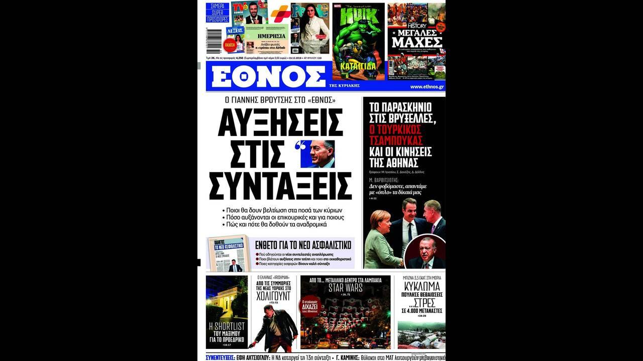 https://cdn.cnngreece.gr/media/news/2019/12/14/200721/photos/snapshot/ethnos.jpg