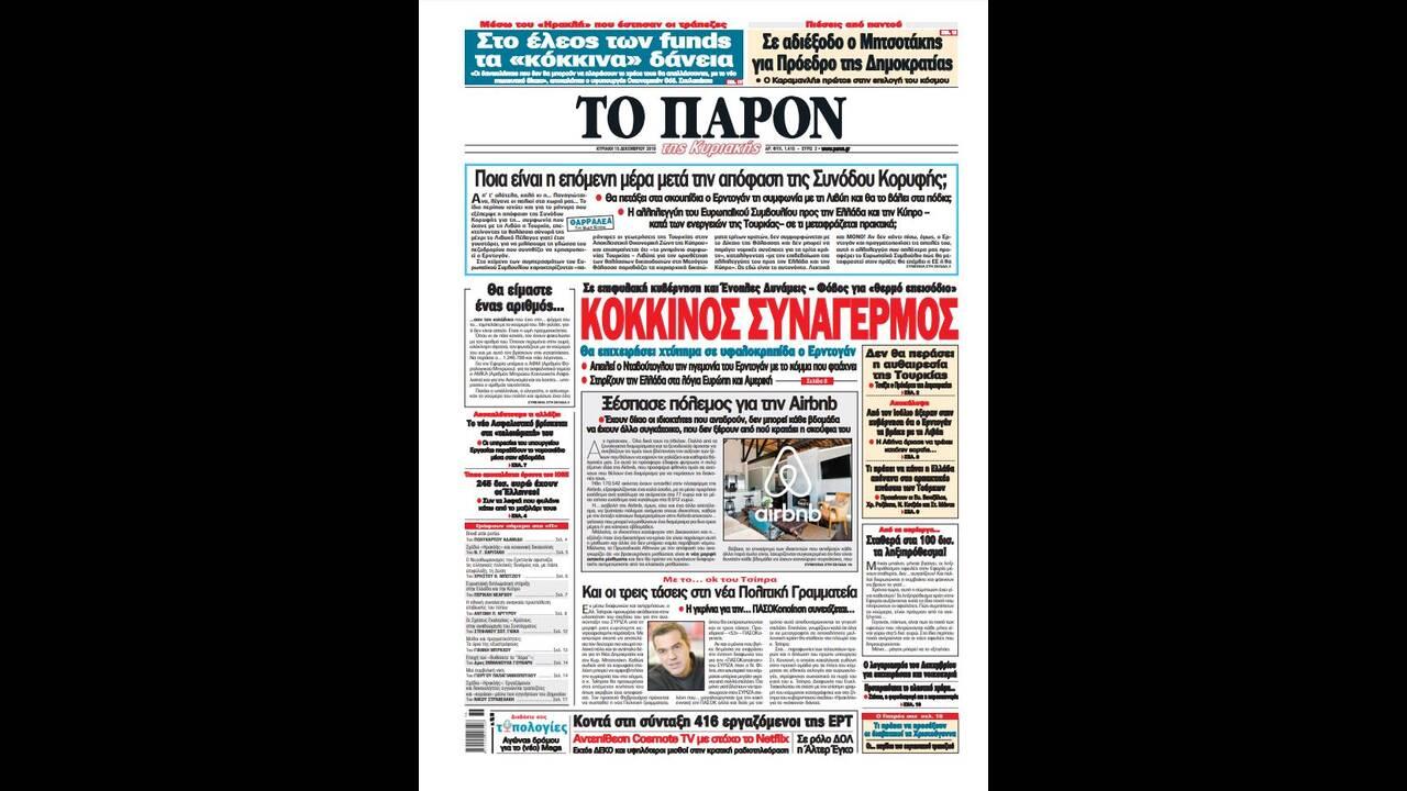 https://cdn.cnngreece.gr/media/news/2019/12/14/200721/photos/snapshot/paron.JPG