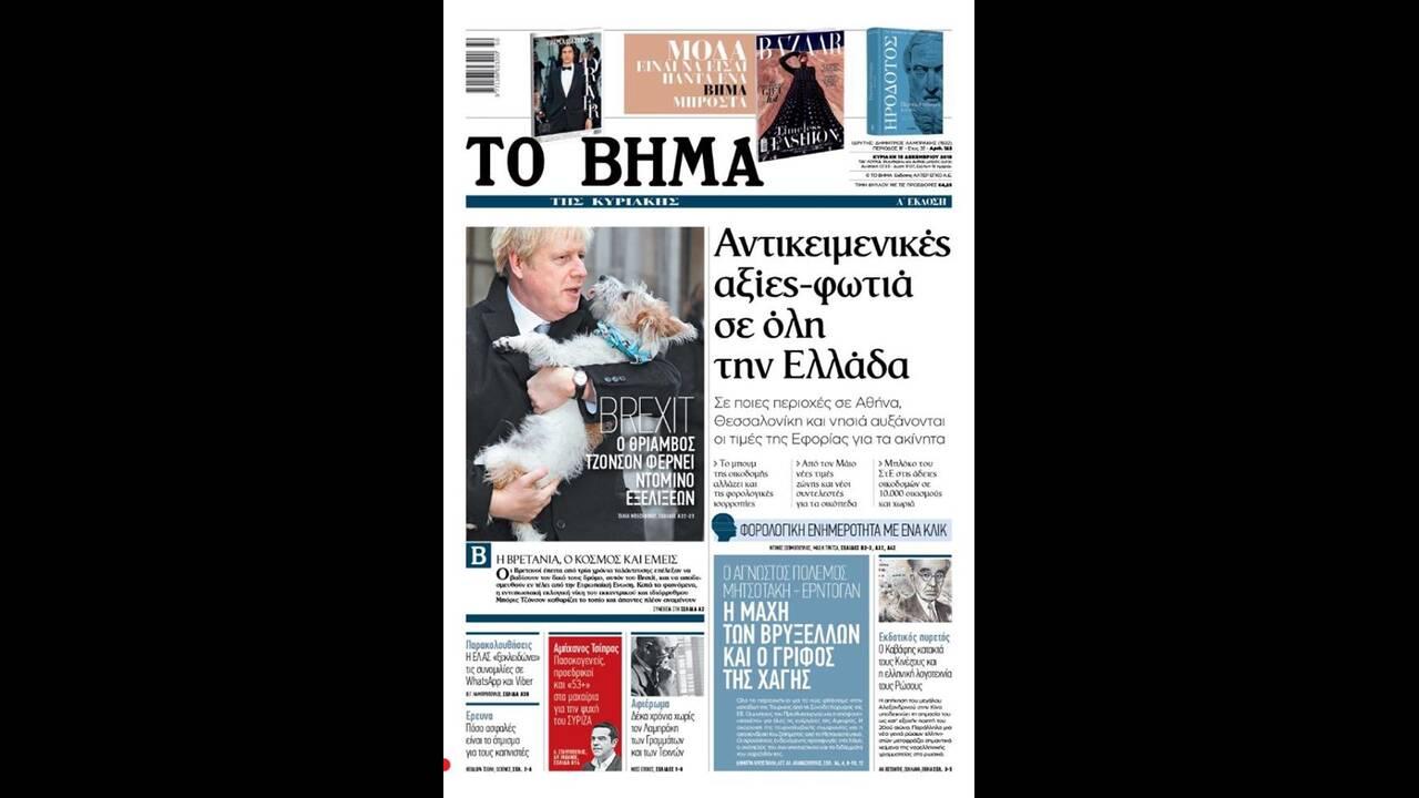 https://cdn.cnngreece.gr/media/news/2019/12/14/200721/photos/snapshot/tovima.jpg