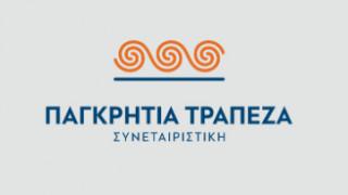 Σε αποκλειστικές διαπραγματεύσεις Παγκρήτια και Praxia Bank
