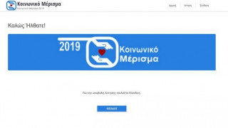 Κοινωνικό μέρισμα 2019 - koinonikomerisma.gr: Πώς θα κάνετε την αίτηση με ένα «κλικ»