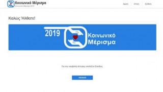 Κοινωνικό μέρισμα 2019: Άνοιξε η πλατφόρμα - Πώς θα κάνετε την αίτηση