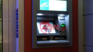 Mαρούσι: Επίθεση σε τράπεζα ύστερα από συγκέντρωση υπέρ της κατάληψης στην Έπαυλη Κουβέλου