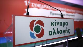 ΚΙΝΑΛ: Ντροπή που ΝΔ και ΣΥΡΙΖΑ ψήφισαν υπέρ της μείωσης των αμυντικών δαπανών