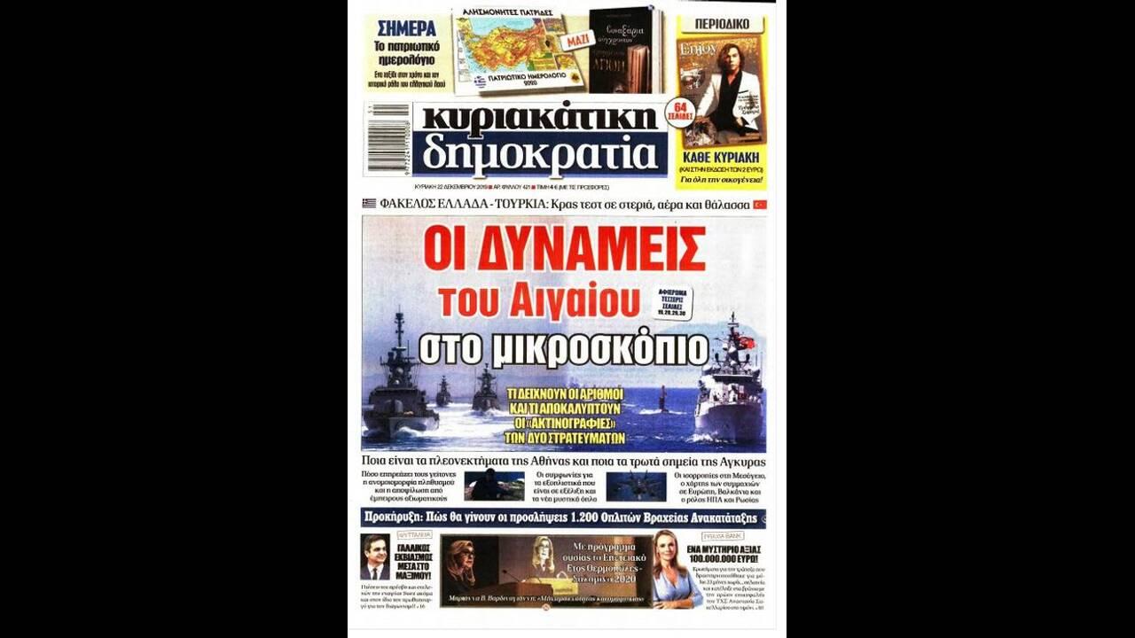 https://cdn.cnngreece.gr/media/news/2019/12/21/201593/photos/snapshot/dimokratia-22.12.jpg