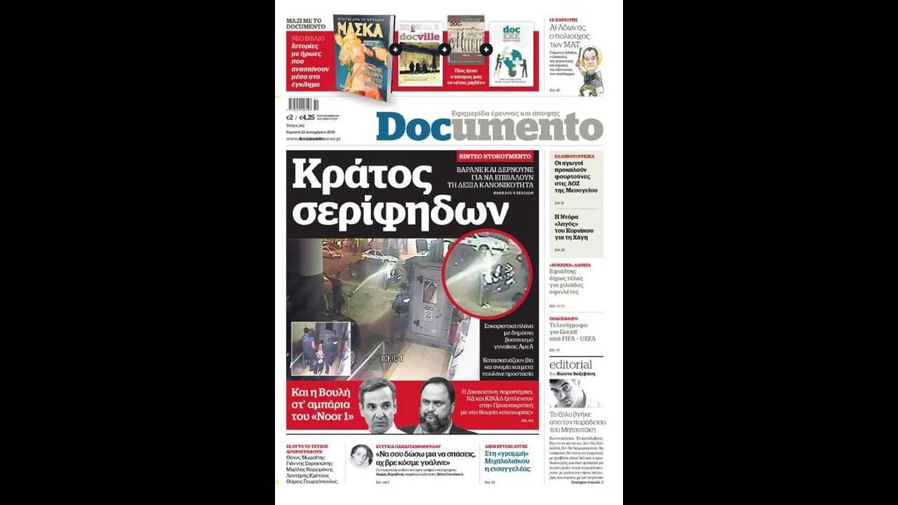 https://cdn.cnngreece.gr/media/news/2019/12/21/201593/photos/snapshot/documento-22.12.jpg