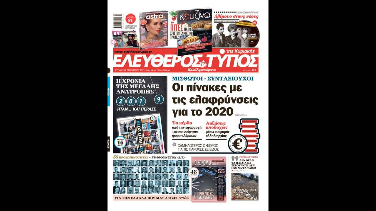 https://cdn.cnngreece.gr/media/news/2019/12/21/201593/photos/snapshot/eleytheros-typos-22.12.jpg
