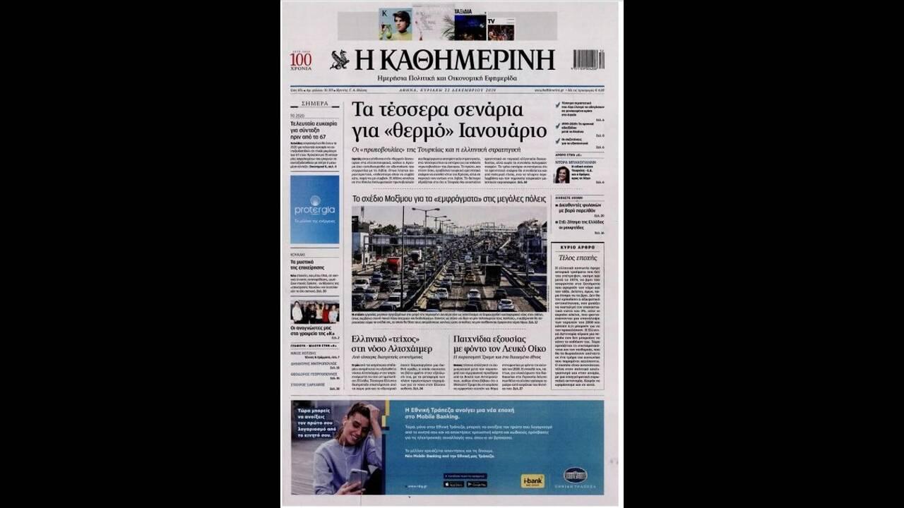 https://cdn.cnngreece.gr/media/news/2019/12/21/201593/photos/snapshot/kathimerini-22.12.jpg