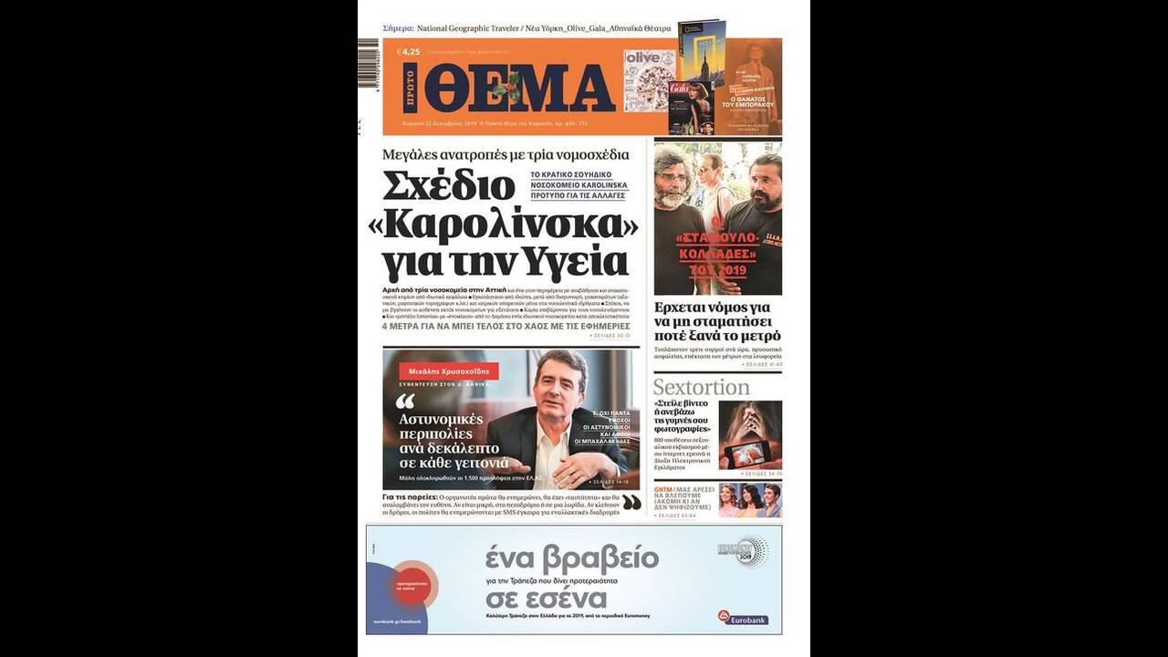 https://cdn.cnngreece.gr/media/news/2019/12/21/201593/photos/snapshot/proto-thema-22.12.jpg
