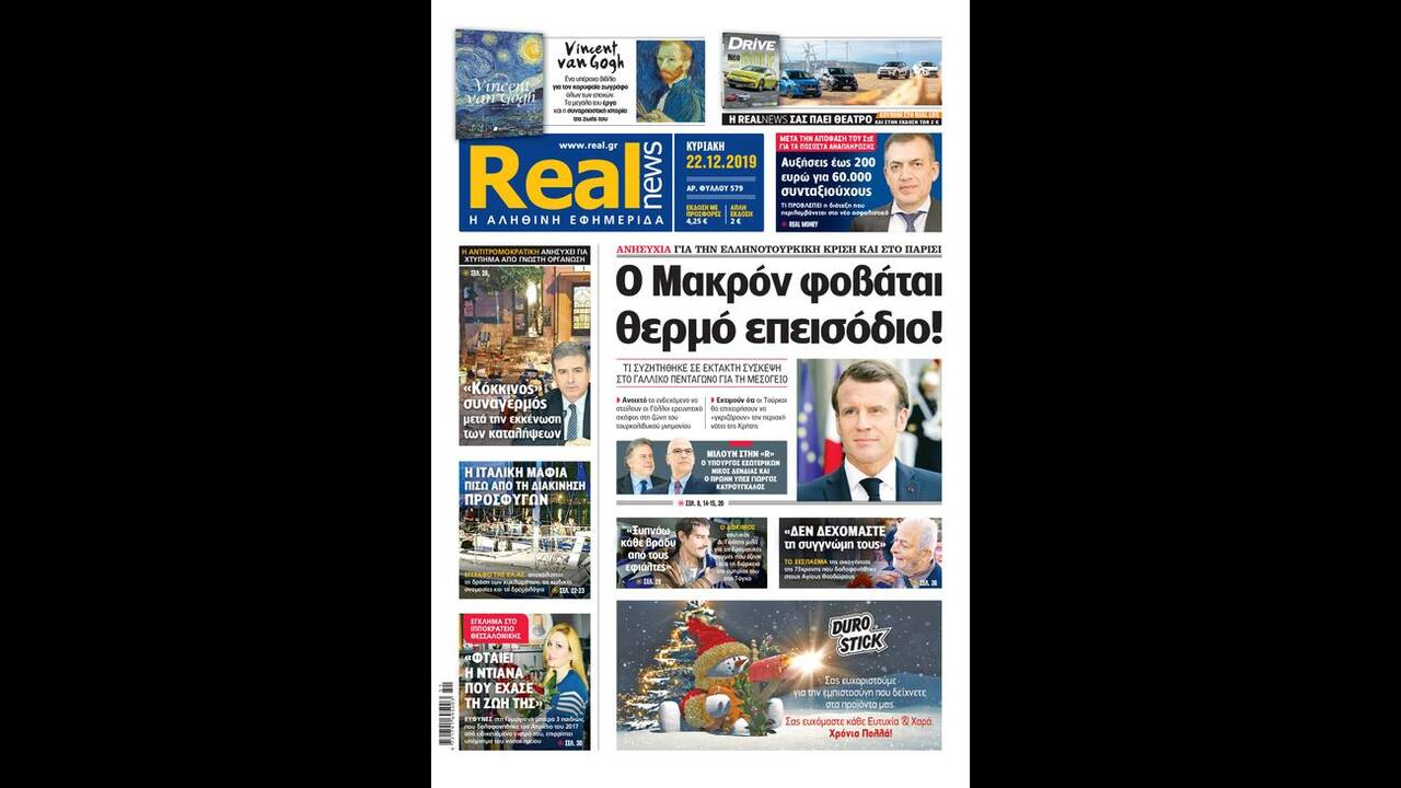 https://cdn.cnngreece.gr/media/news/2019/12/21/201593/photos/snapshot/real-22.12.jpg