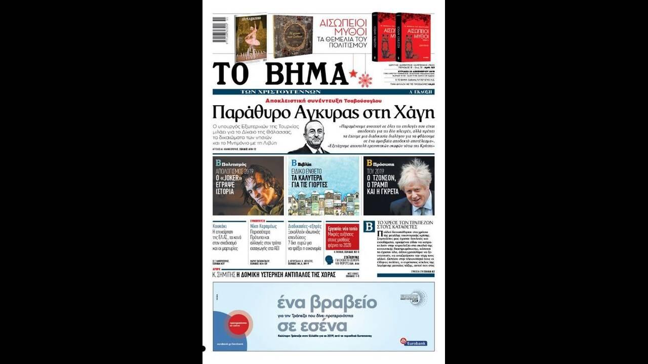 https://cdn.cnngreece.gr/media/news/2019/12/21/201593/photos/snapshot/vima-22.12.jpg