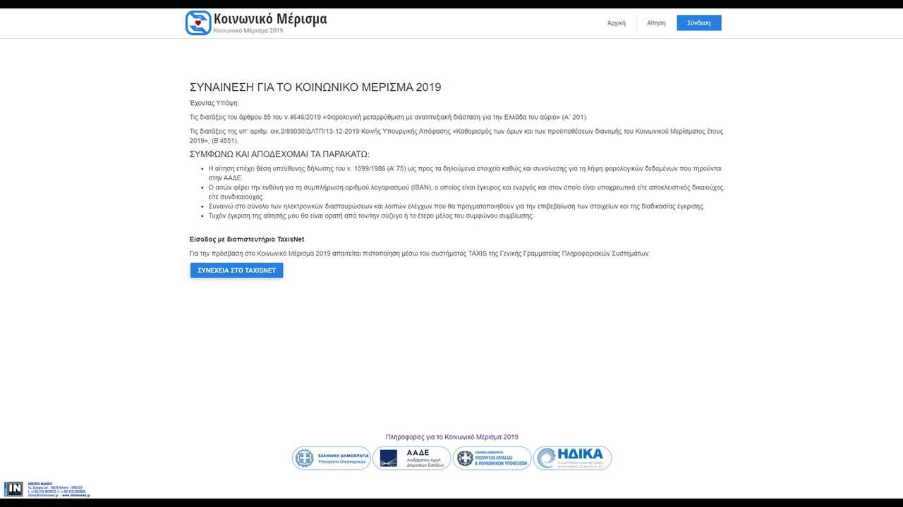 https://cdn.cnngreece.gr/media/news/2019/12/26/202013/photos/snapshot/2793111.jpg
