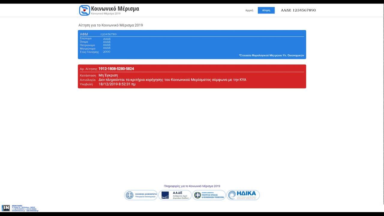 https://cdn.cnngreece.gr/media/news/2019/12/27/202203/photos/snapshot/2793114.jpg
