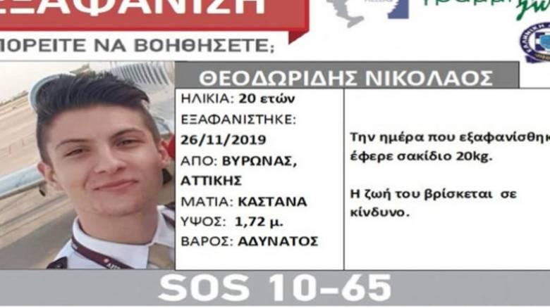 Εξαφάνιση 20χρονου από το Βύρωνα Αττικής