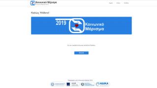 Κοινωνικό μέρισμα 2019: Μέχρι πότε θα παραμείνει ανοιχτή η σελίδα για τις ενστάσεις