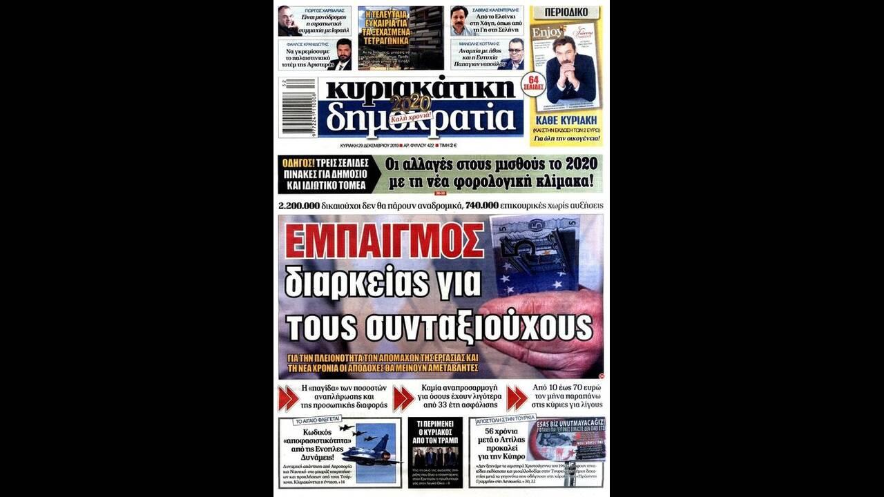 https://cdn.cnngreece.gr/media/news/2019/12/28/202286/photos/snapshot/-.jpg