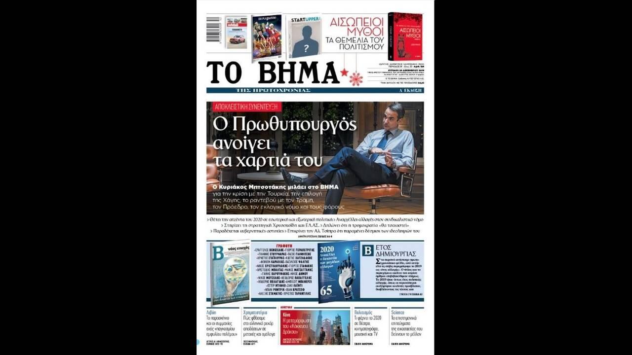 https://cdn.cnngreece.gr/media/news/2019/12/28/202286/photos/snapshot/28-06-29-image-83.jpg