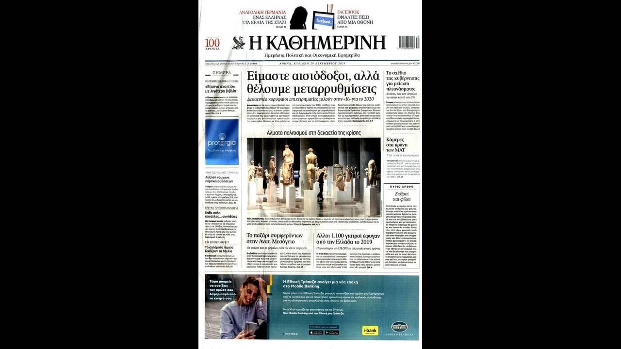 https://cdn.cnngreece.gr/media/news/2019/12/28/202286/photos/snapshot/28-06-30-image-92.jpg