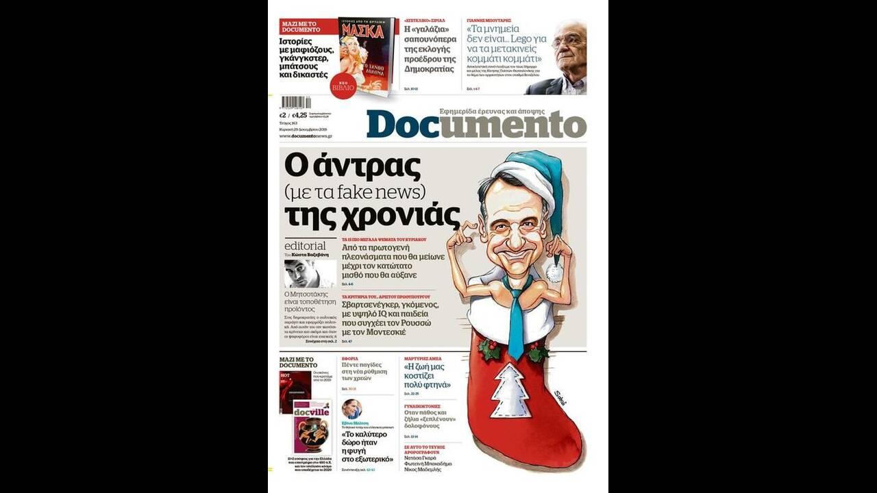 https://cdn.cnngreece.gr/media/news/2019/12/28/202286/photos/snapshot/DOCUMENTO.jpg