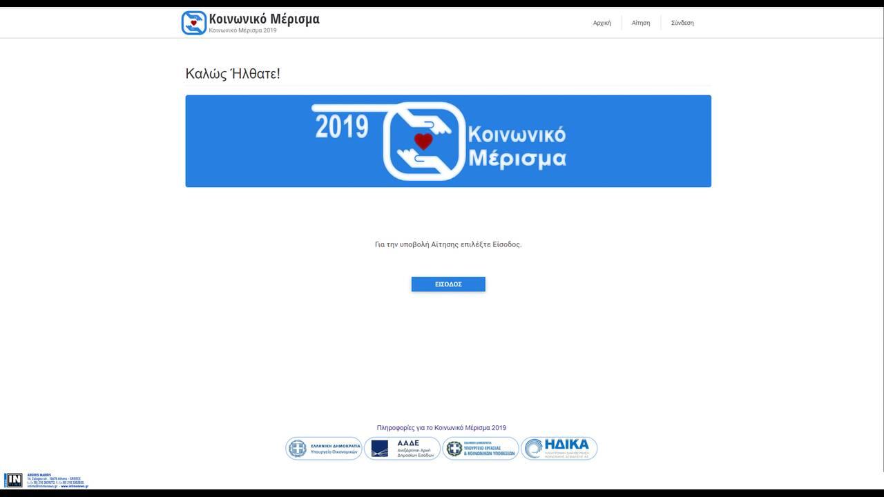 https://cdn.cnngreece.gr/media/news/2020/01/01/202620/photos/snapshot/2793110.jpg