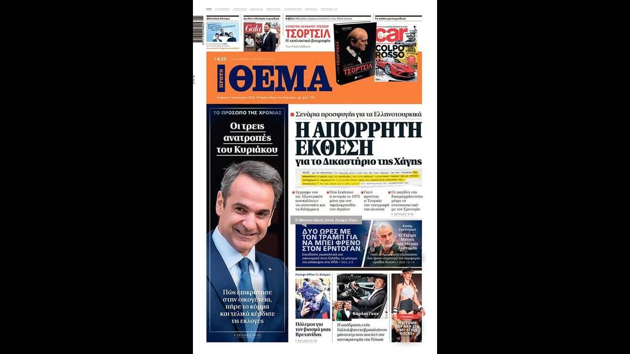 https://cdn.cnngreece.gr/media/news/2020/01/04/202960/photos/snapshot/65dgx71578142974912.jpg