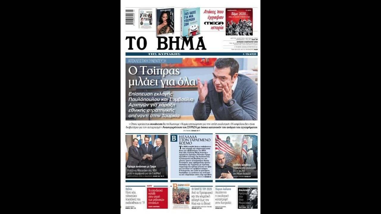 https://cdn.cnngreece.gr/media/news/2020/01/04/202960/photos/snapshot/dfbtr1578142974913.jpg