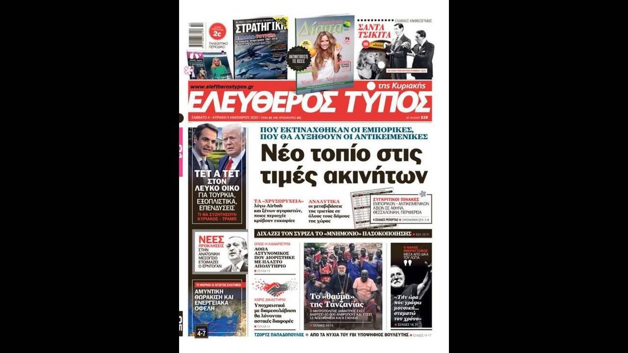 https://cdn.cnngreece.gr/media/news/2020/01/04/202960/photos/snapshot/jghit1578119219478.jpg