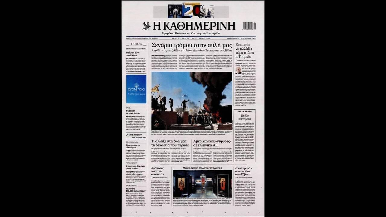 https://cdn.cnngreece.gr/media/news/2020/01/04/202960/photos/snapshot/o0v0bl1578148000475.jpg