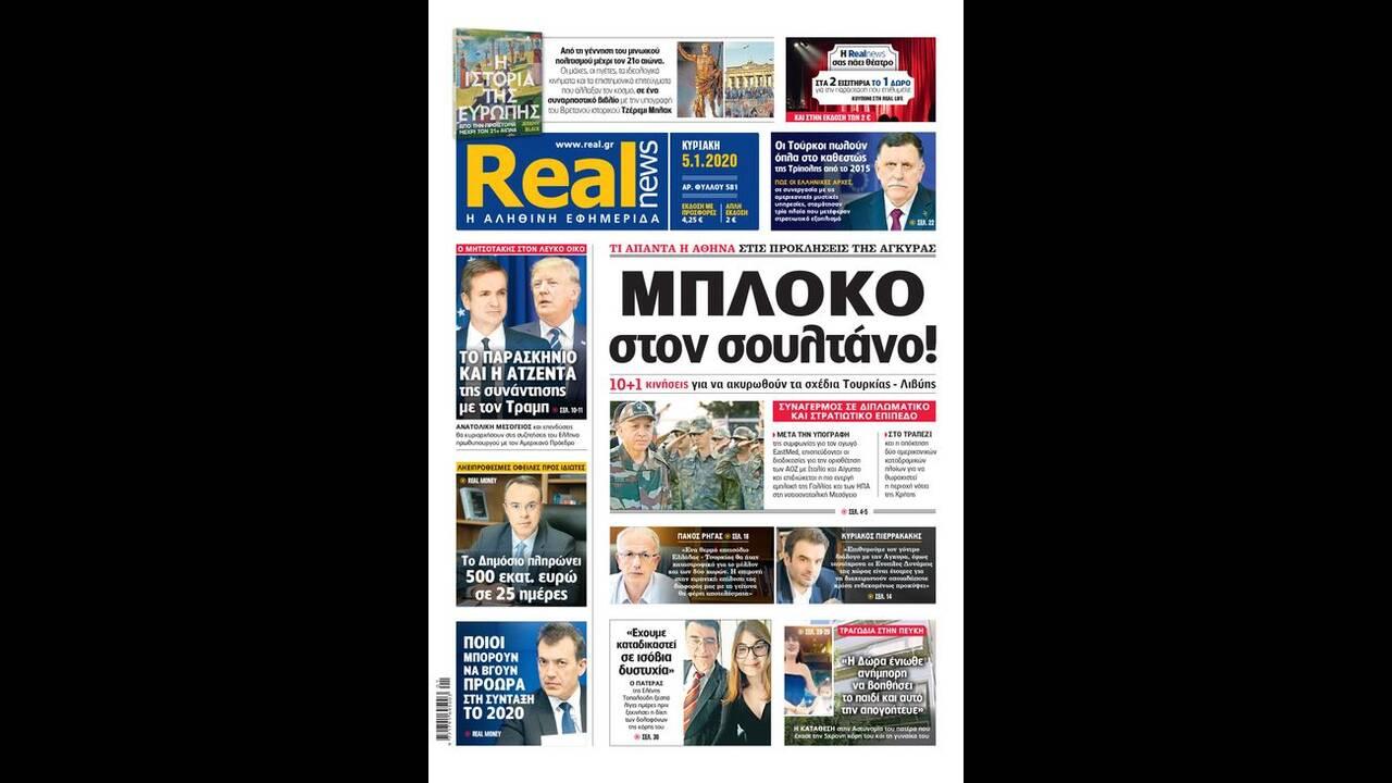 https://cdn.cnngreece.gr/media/news/2020/01/04/202960/photos/snapshot/u150nf1578142974913.jpg