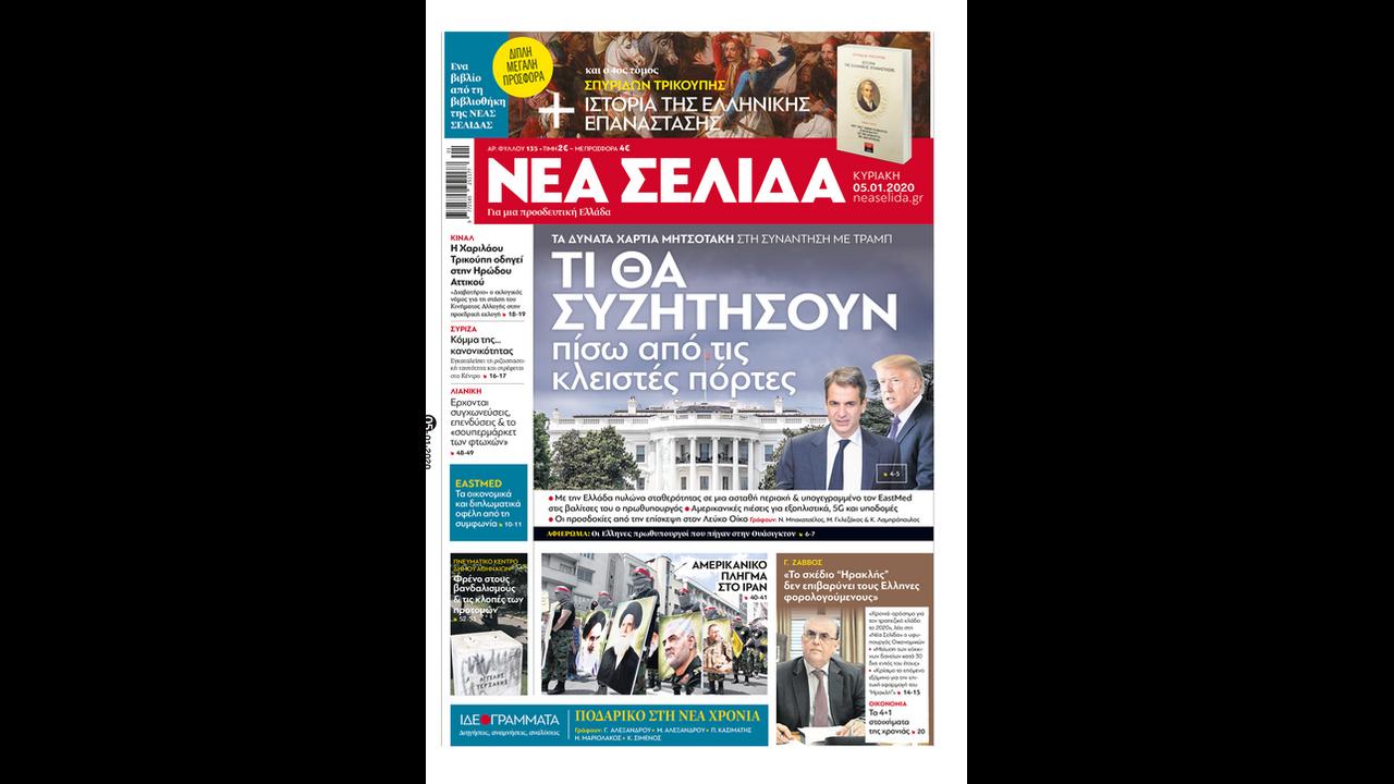 https://cdn.cnngreece.gr/media/news/2020/01/04/202960/photos/snapshot/x19cv1578142974912.png