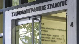 Αποχή αποφάσισαν οι συμβολαιογράφοι: Δεν θα γίνονται πλειστηριασμοί