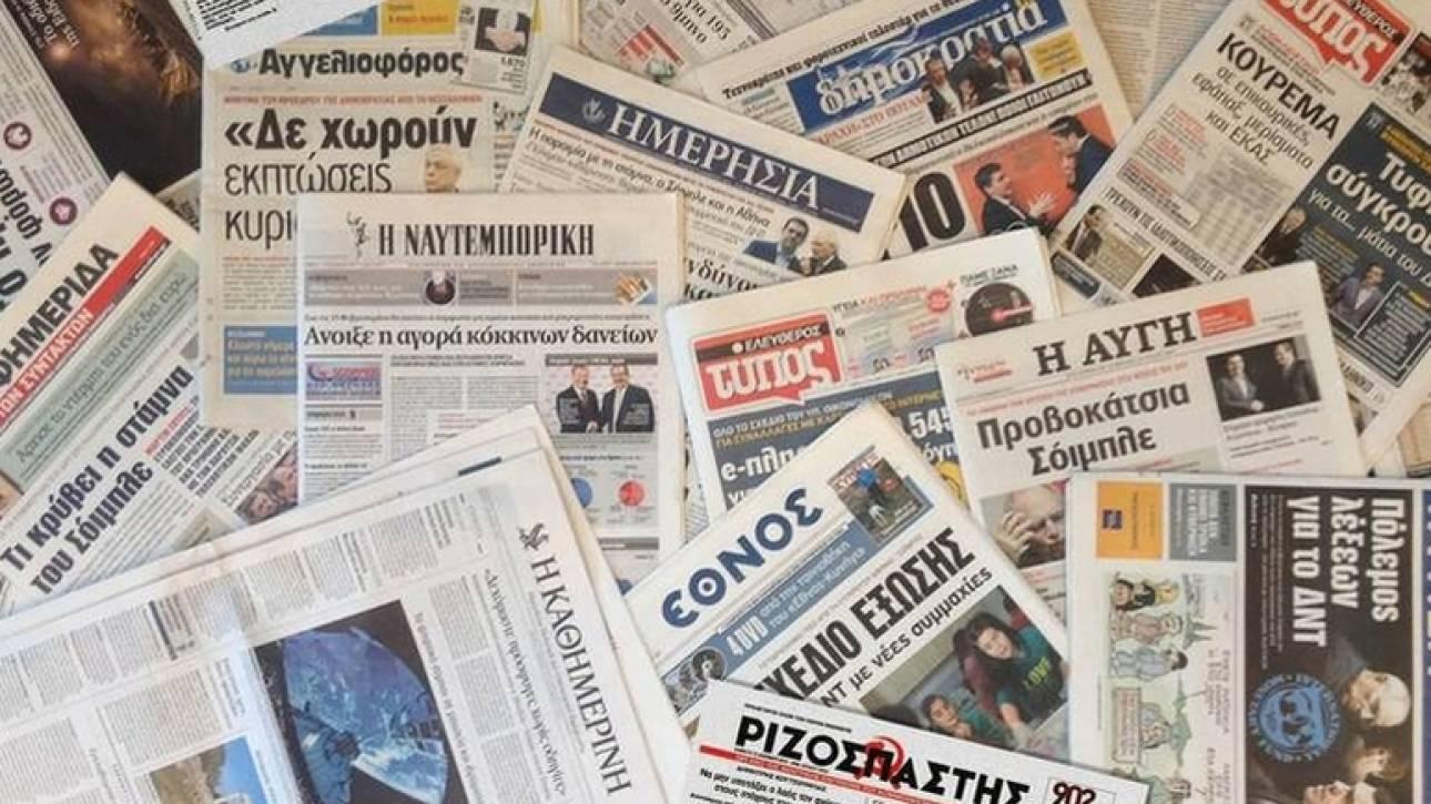 Τα πρωτοσέλιδα των εφημερίδων (9 Ιανουαρίου)