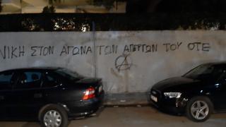 Παρέμβαση του Ρουβίκωνα έξω από το σπίτι του διευθύνοντος συμβούλου του ΟΤΕ
