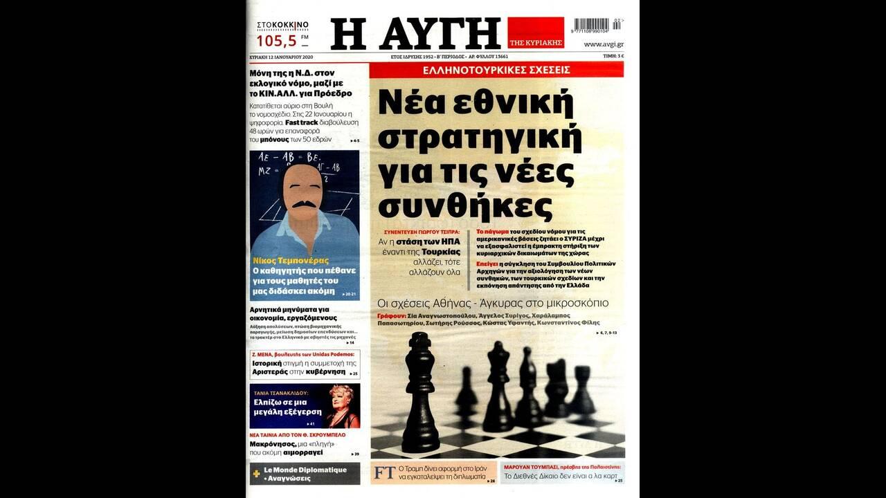 https://cdn.cnngreece.gr/media/news/2020/01/11/203711/photos/snapshot/avgi12012020.jpg
