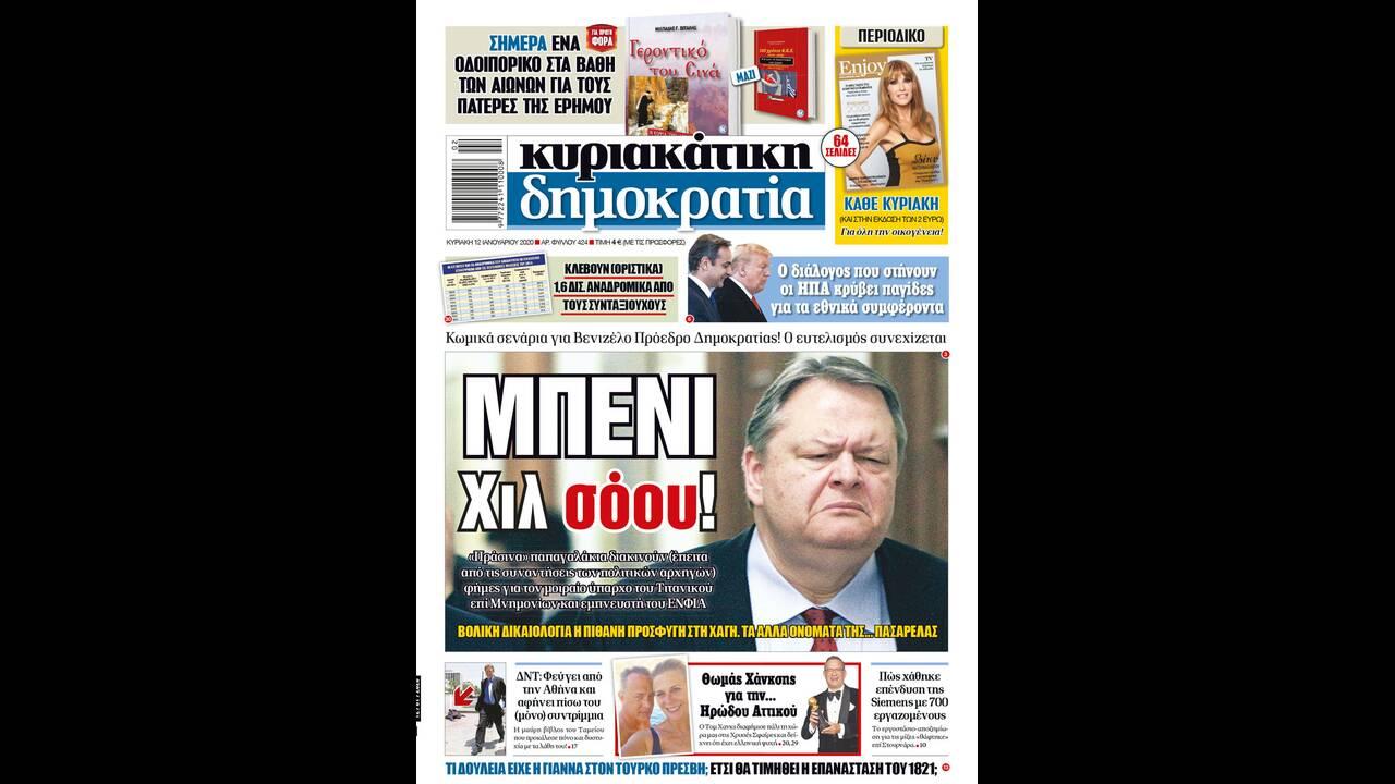 https://cdn.cnngreece.gr/media/news/2020/01/11/203711/photos/snapshot/dimokratia12012020.jpg