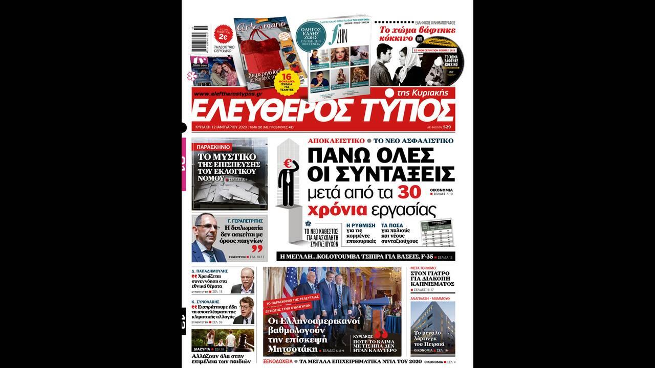https://cdn.cnngreece.gr/media/news/2020/01/11/203711/photos/snapshot/et12012020.jpg