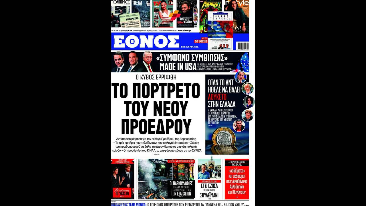 https://cdn.cnngreece.gr/media/news/2020/01/11/203711/photos/snapshot/ethnos12012020.jpg