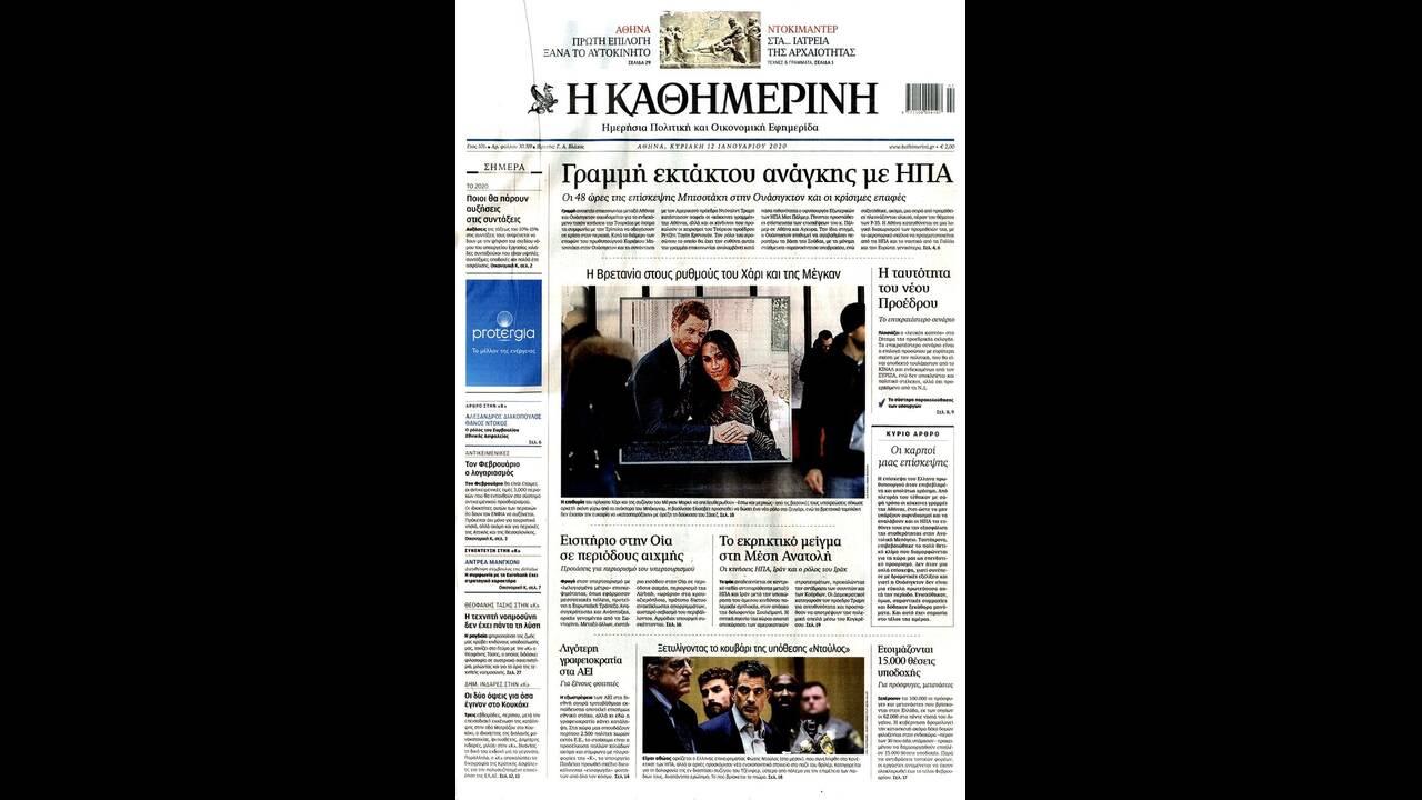 https://cdn.cnngreece.gr/media/news/2020/01/11/203711/photos/snapshot/kathimerini12012020.jpg