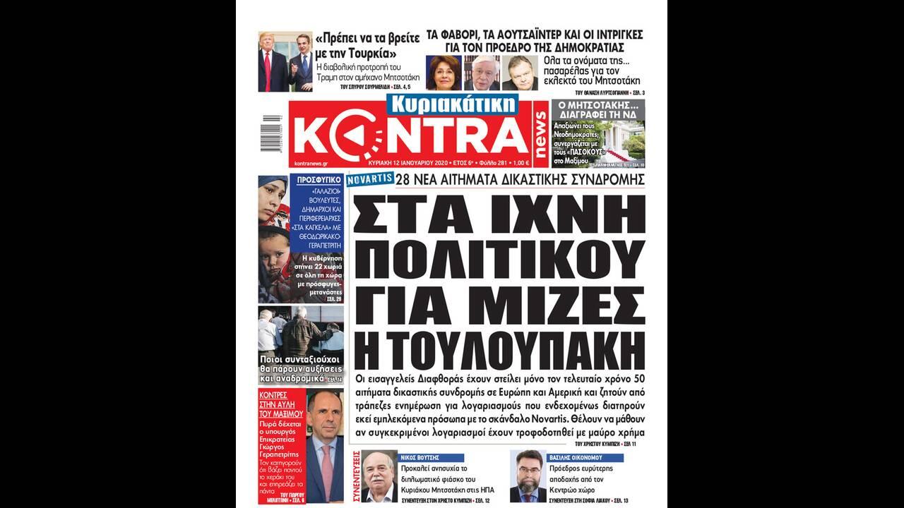 https://cdn.cnngreece.gr/media/news/2020/01/11/203711/photos/snapshot/kontra12012020.jpg