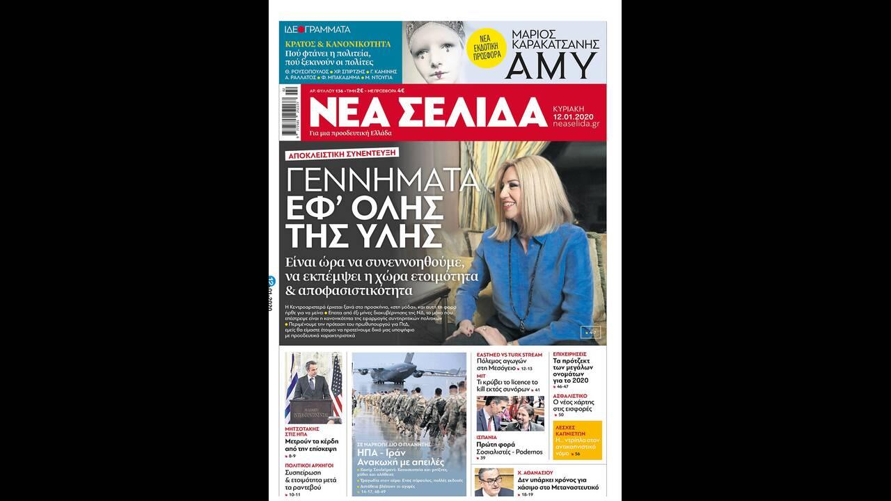 https://cdn.cnngreece.gr/media/news/2020/01/11/203711/photos/snapshot/neaselida12012020.jpg