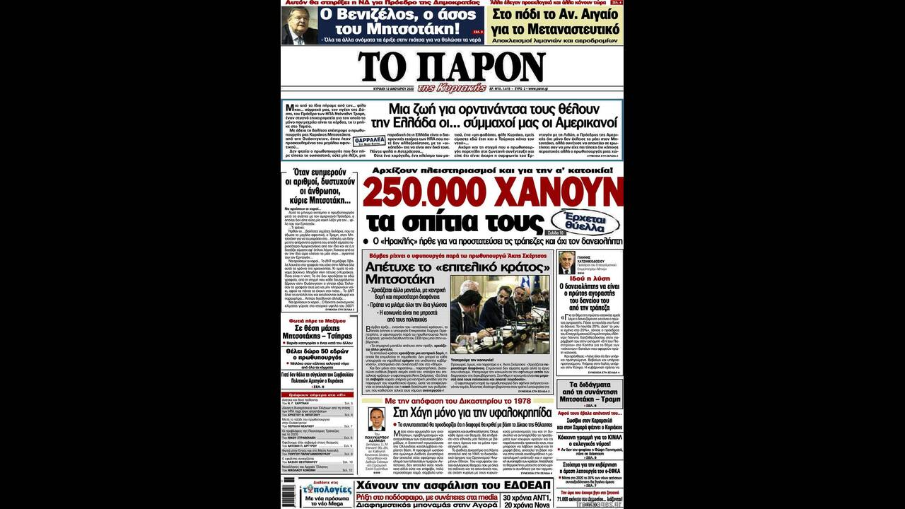 https://cdn.cnngreece.gr/media/news/2020/01/11/203711/photos/snapshot/paron12012020.jpg