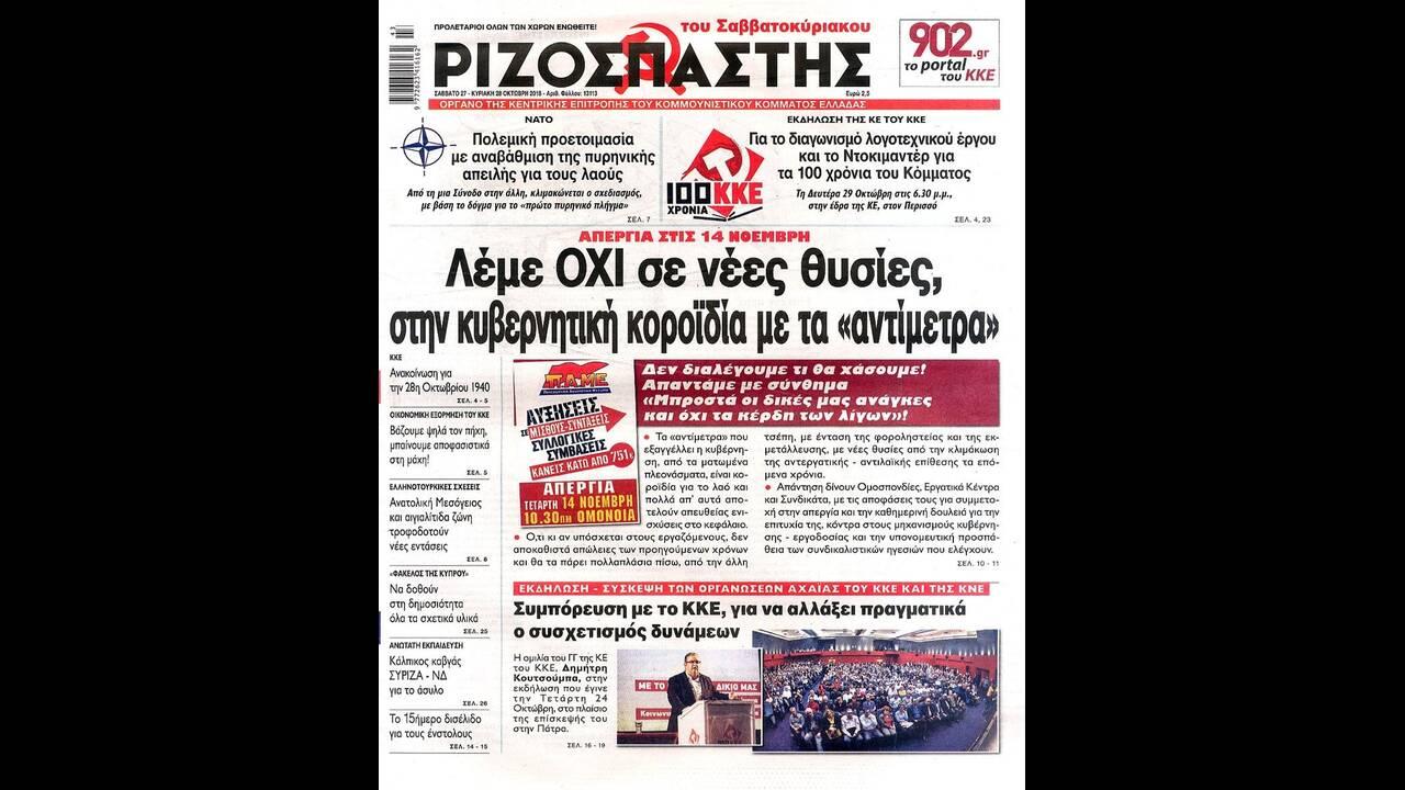 https://cdn.cnngreece.gr/media/news/2020/01/11/203711/photos/snapshot/rizospastis12012020.jpg