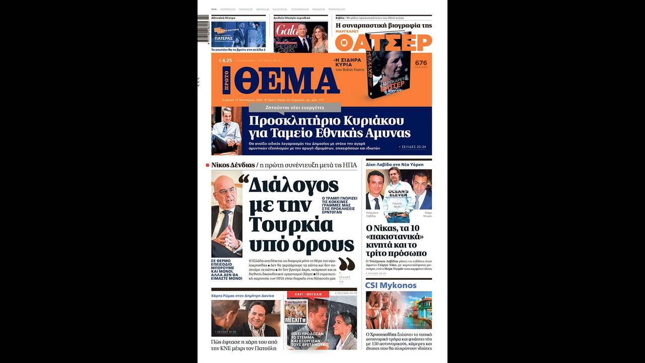 https://cdn.cnngreece.gr/media/news/2020/01/11/203711/photos/snapshot/thema12012020.jpg