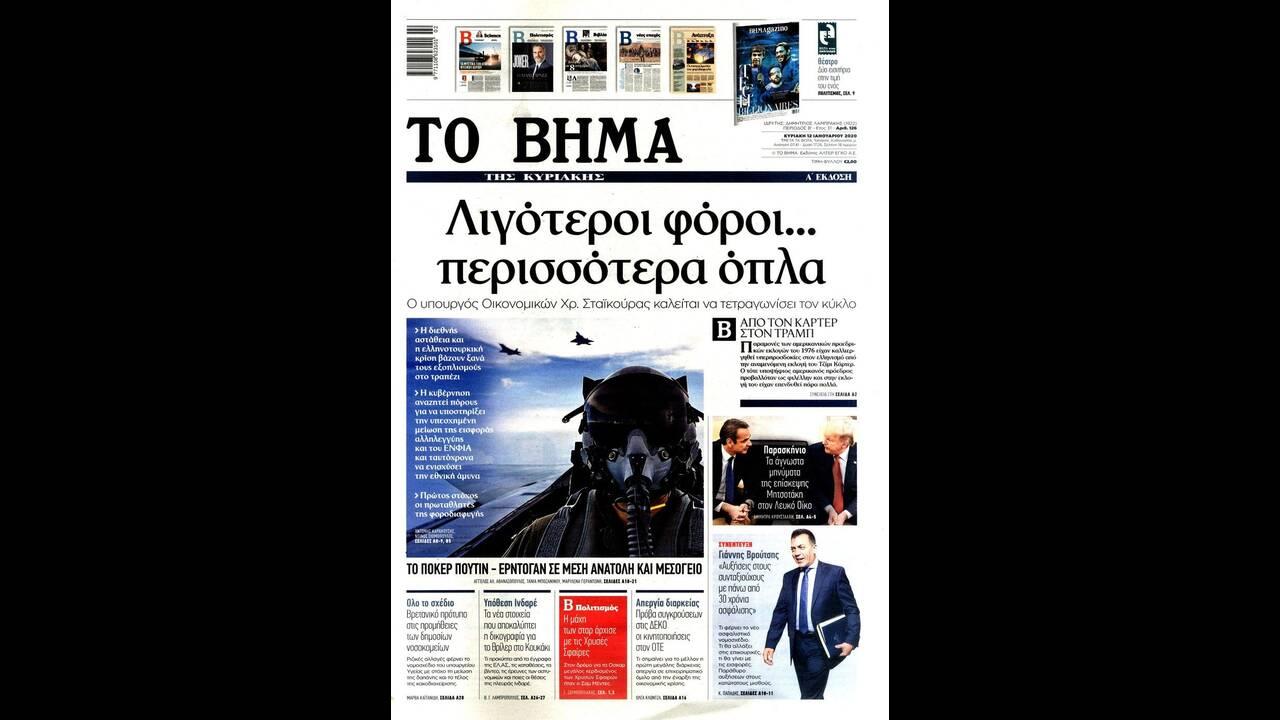 https://cdn.cnngreece.gr/media/news/2020/01/11/203711/photos/snapshot/vima12012020.jpg