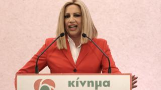 Γεννηματά: Φοβάμαι ότι θα βρεθούμε αντιμέτωποι με τη διατήρηση της συμφωνίας Τουρκίας-Λιβύης