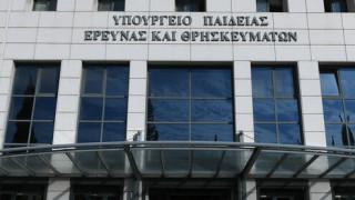 Διευκρινίσεις υπουργείου Παιδείας για την γιορτή των Τριών Ιεραρχών