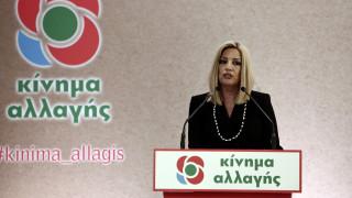 ΚΙΝΑΛ: Τεράστιες ευθύνες της κυβέρνησης για την απουσία της Ελλάδας από το Βερολίνο