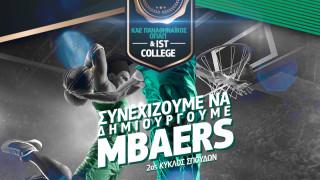 MBA in Sports Management: Το πρώτο μεταπτυχιακό στην Ελλάδα που δημιουργεί MBAers